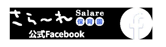 さら〜れ保育園公式facebook